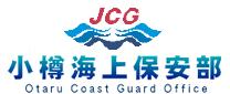 小樽海上保安部